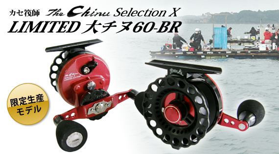The Chinu Selection X LIMITED 大チヌ60-BR