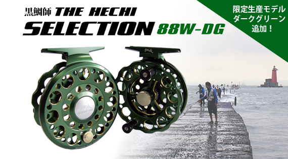 THE HECHI SELECTION 88W-DG