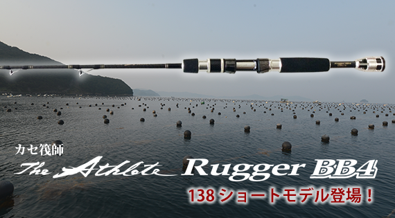 THE Athlete Rugger BB4 138
