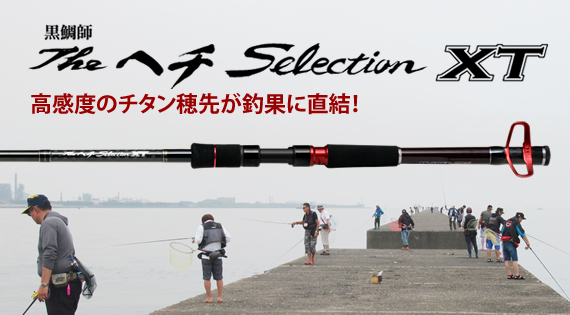 THE SELECTION HECHI XT