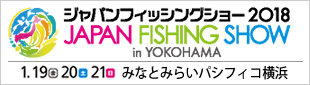 JAPAN FISHING SHOW 2018 in YOKOHAMA